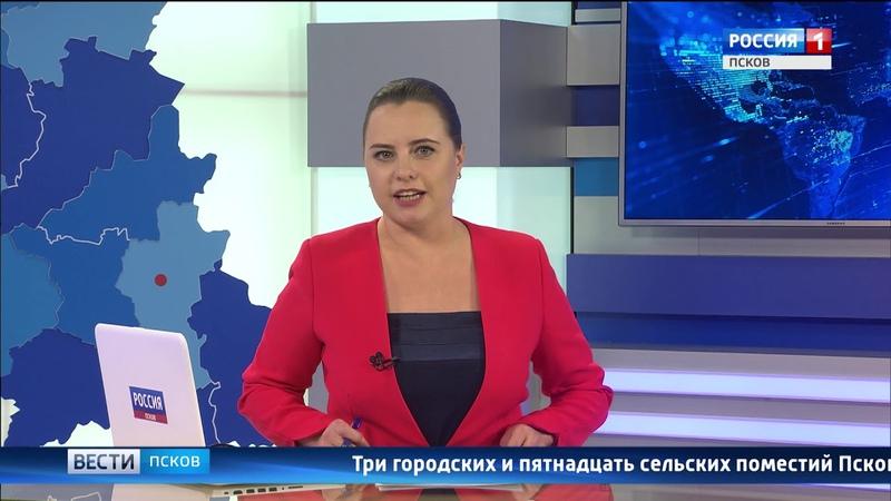 Вести-Псков 17.12.2018 14-20
