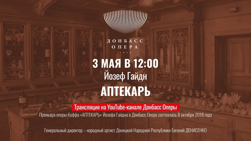 Online трансляция Йозеф Гайдн Аптекарь Lo speziale Опера буффа в одном действии