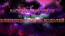 ♊ БЛИЗНЕЦЫ ♎ ВЕСЫ ♒ ВОДОЛЕЙ 🌞11 20 ДЕКАБРЯ 2019 🌞 ПРОГНОЗ НА КАРТАХ ЛЕНОРМАН ⭐от Аннели Саволайнен