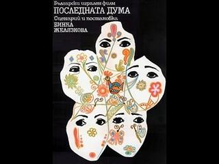 Последната дума / The last word - България / Bulgaria (1973)