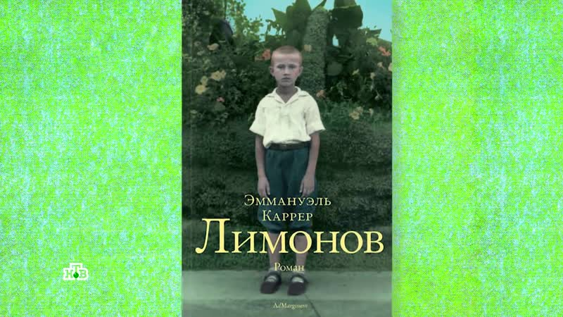 96 Захар Прилепин Уроки русского Урок №96 Анатомия героя Эдуард Лимонов