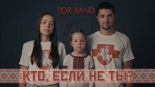 TOR BAND -  Кто, если не ты?!