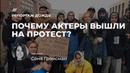 Неделя с Палем Трояновой и Бортич на акциях протеста Репортаж Дождя
