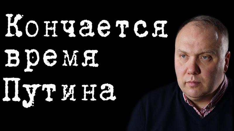 Кончается время Путина ГеоргийФедоров