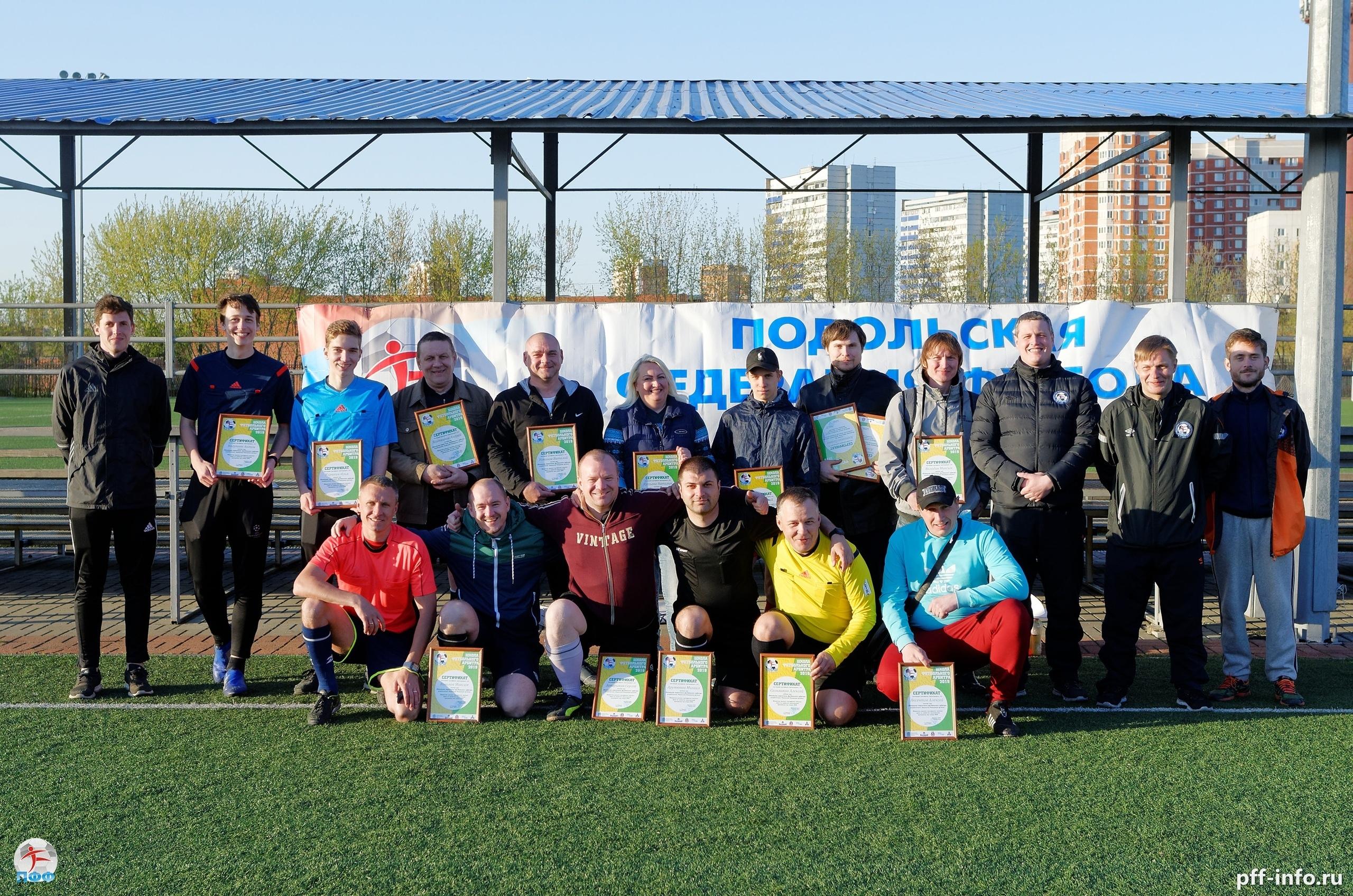 В субботу стартует очередной курс Школы футбольного арбитра в Подольске
