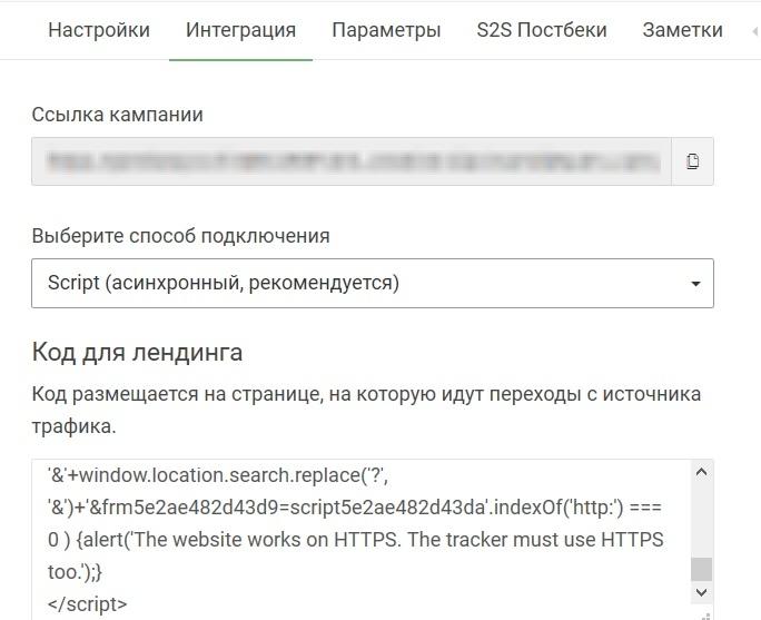 Клоакинг через JS интеграцию в Keitaro, изображение №9