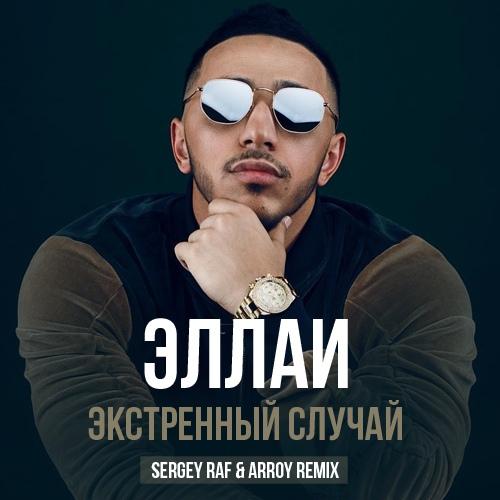 Эллаи - Экстренный случай (Sergey Raf & Arroy Remix) [2020]