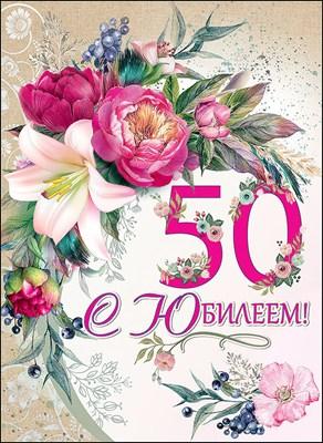 Картинка С Поздравлением 50 Лет
