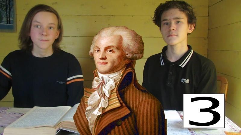 35 Максимилиан Робеспьер и не очень великая французская революция