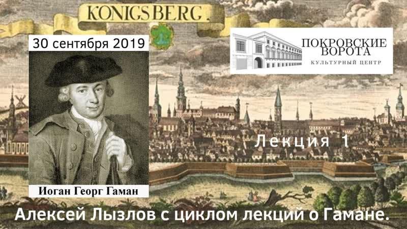 Алексей Васильевич Лызлов Иоганн Георг Гаман Сократ в Кёнигсберге Лекция 1 30 9 2019