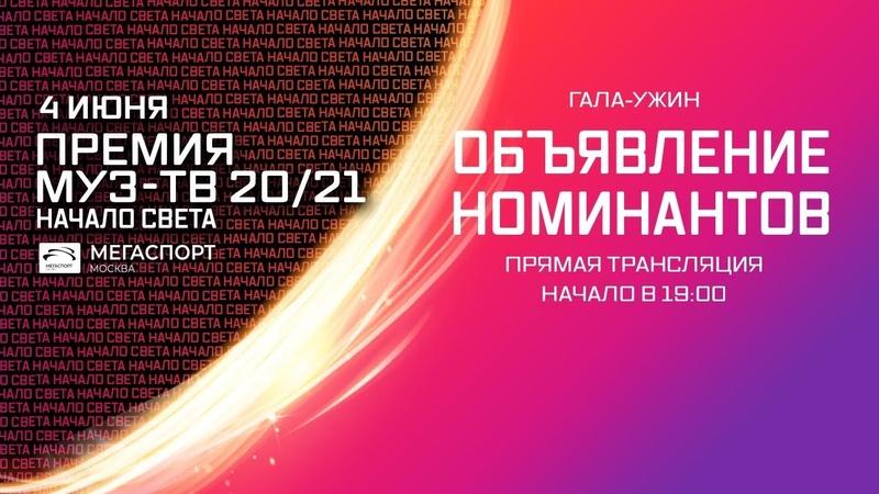 ГАЛА УЖИН ОБЪЯВЛЕНИЕ НОМИНАНТОВ ПРЕМИИ МУЗ ТВ 20 21