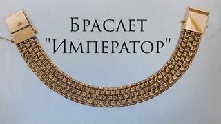 ИМПЕРАТОР.Золотой массивный браслет.How to make bracelet