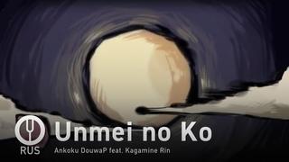 [Vocaloid на русском] Unmei no Ko [Onsa Media]