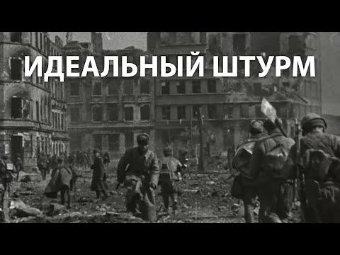 Вторая мировая война Идеальный штурм History Lab