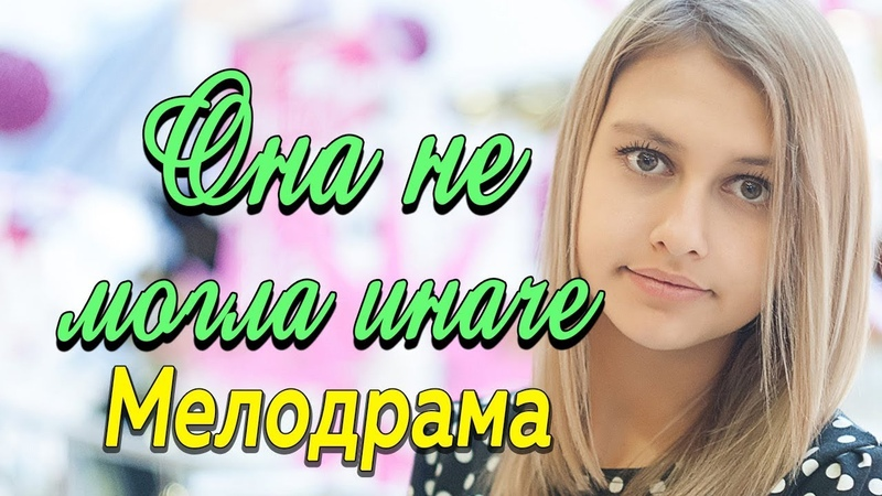 Фильм про тяжелый путь к успеху и любви Она не могла иначе Русские мелодрамы 2019 новинки