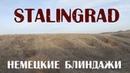 Что скрывали немецкие блиндажи Сталинграда?!