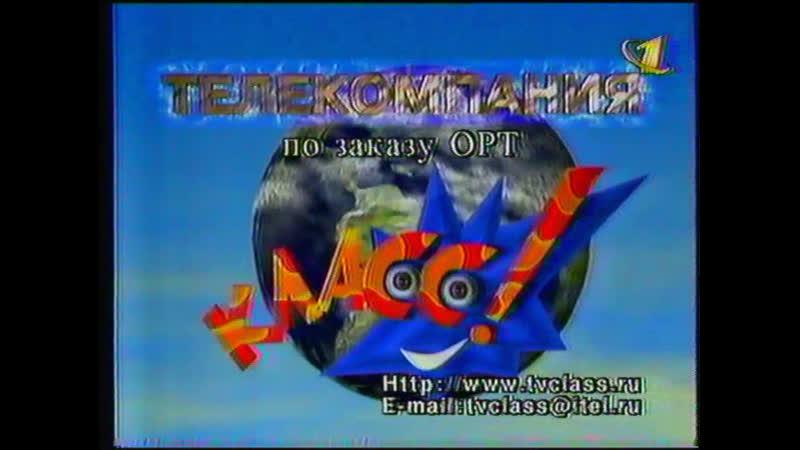 Спокойной ночи малыши ОРТ март 1999 Фрагмент
