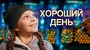 Хороший день (2019) Мелодрама @ Русские сериалы