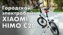 Складной электровелосипед Xiaomi Himo C20 с максимальным запасом хода до 80 км!