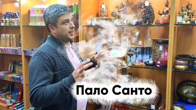 Пало Санто - Palo Santo - как жечь, как использовать