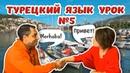Турецкий язык Урок 5 от RestProperty недвижимость в Турции. Вопросы в турецком языке.