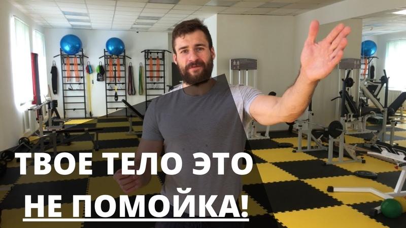 Твое тело это не помойка Почему важно регулярно тренироваться Польза упражнений для организма
