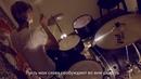 Adam Medvedskii Слово Жизни YOUTH Пусть Мои Слова Drum Cover Lyrics Video