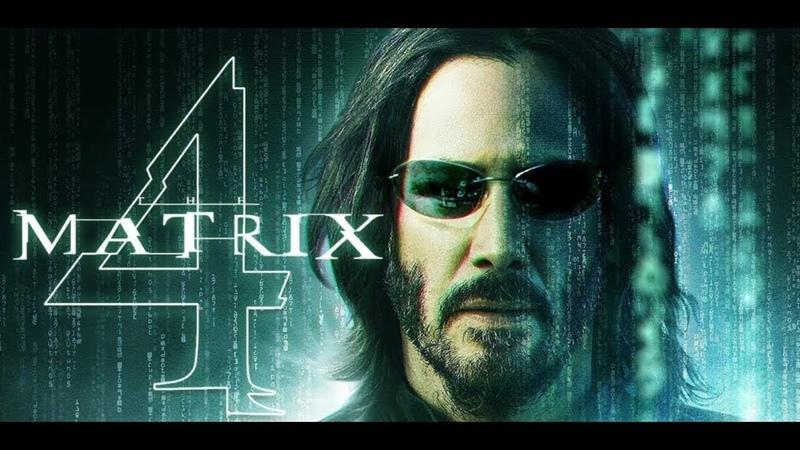 Матрица 4 Возвращение Нео
