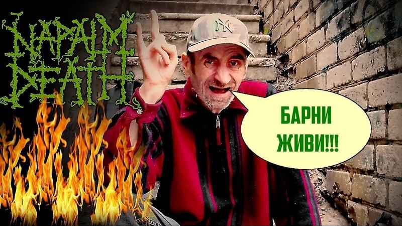 БАРНИ ЖИВИ (Барни Гринуэй Napalm Death )