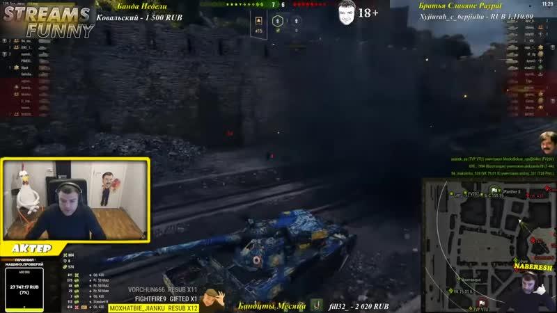 Streams Funny АКТЕР vs Random 360 Char Futur 4 КАК ТАНК
