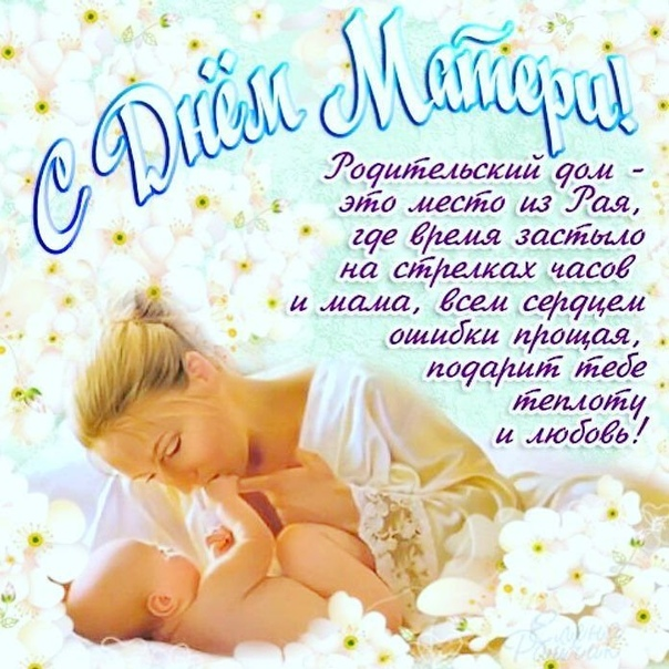 Поздравления с днем молодой матери в стихах