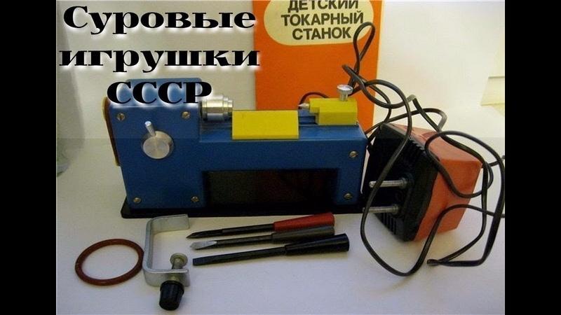 Полезные но забытые игрушки СССР Useful but forgotten toys of the USSR