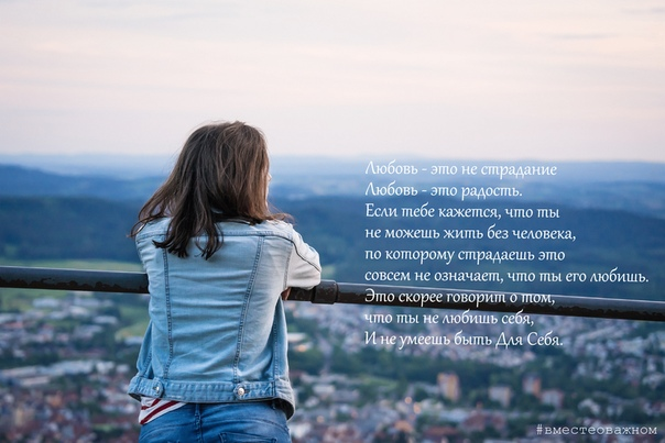 Любовь  это не страдание. Любовь  это радость.