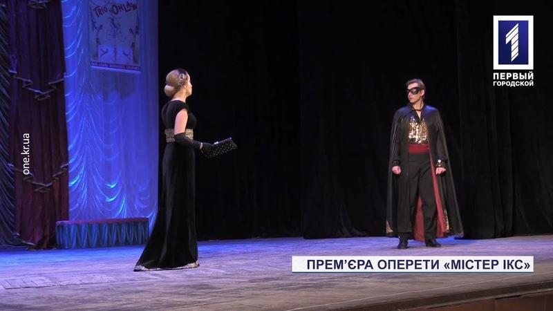 У театрі Кривого Рогу відбулась прем'єра оперети Містер Ікс