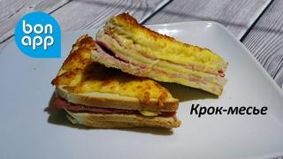 Макси Крок месье (Croque monsieur) Большой горячий сэндвич