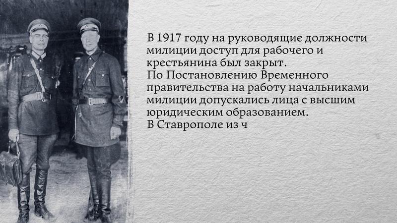 Проект История российской полиции - Выпуск 57 - Руководящие должности