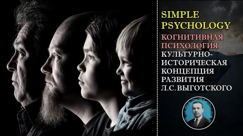 Когнитивная психология мышления 82. Культурно-историческая концепция развития Выготского.