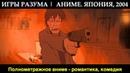ИГРЫ РАЗУМА (Mind game) | Аниме, романтика, фэнтези, комедия. Япония, 2004