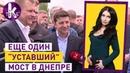 Мост раздора чем закончился спор Филатова и Зеленского 85 Влог Армины