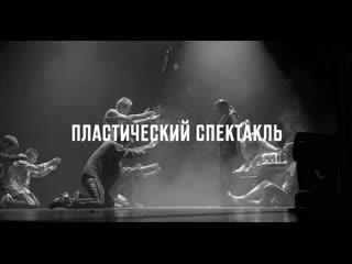 BOLERO by Liasan Utiasheva. Пластический танцевальный спектакль Ляйсан Утяшевой