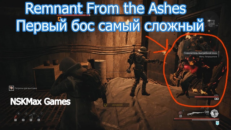 Remnant From the Ashes Первый Бос Смерть Близка Прохождение ко оп №1 С друзьями веселее