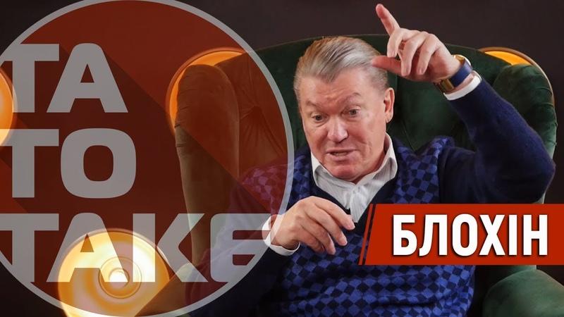 Блохін про розбірки в Динамо як кинув збірну і пережив інсульт ТаТоТаке