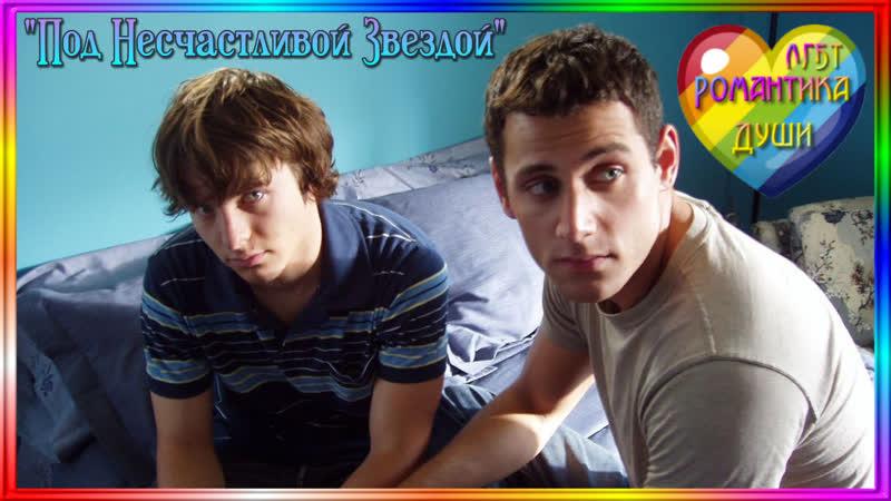 💿 ЛГБТ Фильм ✦Под Несчастливой Звездой/Starcrossed✦ (США 2005)