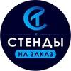 Информационные стенды в Брянске