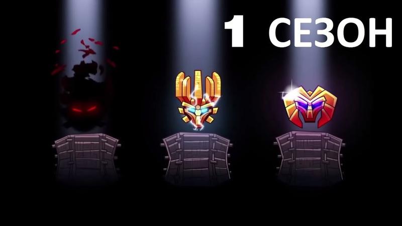 1й сезон Все серии 1 9 Легенда ЛЕГО Бионикл 2015 Полная версия официальный русский дубляж