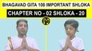 S 07 BG 02 20 Baal Gopal Bhagavad Gita 108 Important Shloka Series BG BG Powered By Madhavas