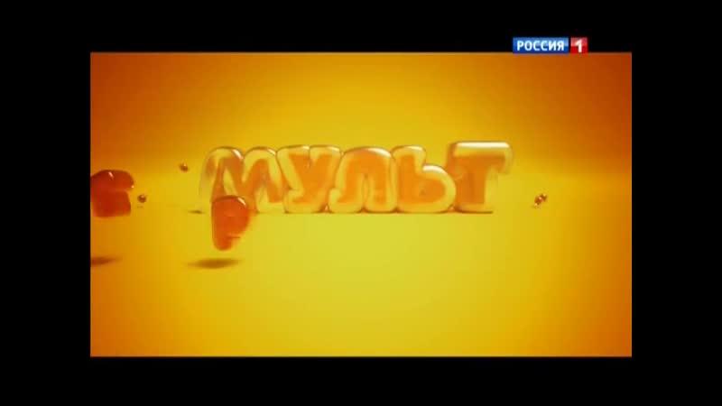 Заставка Мульт утро Россия 1 2016