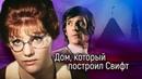 Дом, который построил Свифт. 2 серия (1982). Фэнтези, драма, комедия   Фильмы. Золотая коллекция