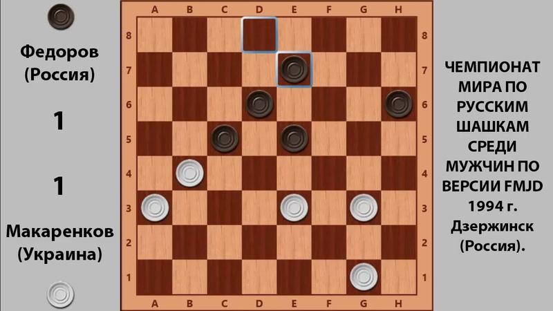 Макаренков - Федоров. Чемпионат Мира по Русским шашкам 1994