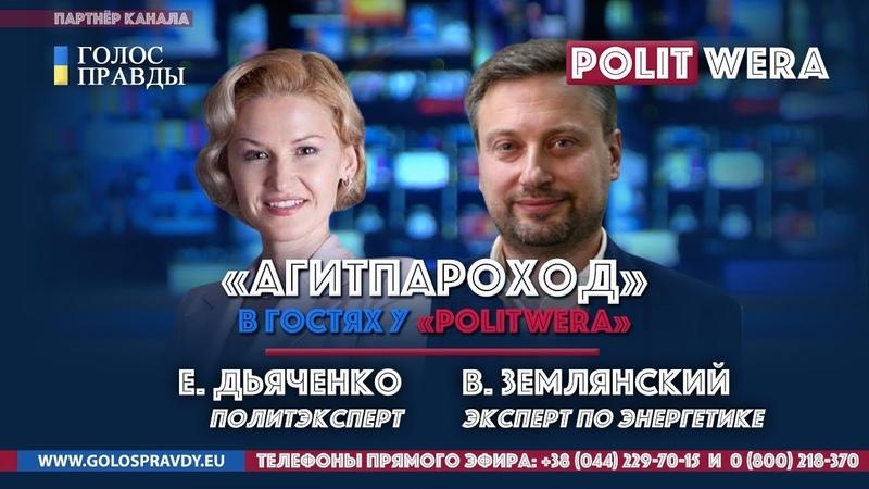 Украинский deep state или банка с пауками Агитпароход №2 на канале PolitWera